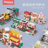 優貝比小顆粒積木迷你街景兒童益智拼裝玩具男孩禮物6-8-10-12歲-享家生活館