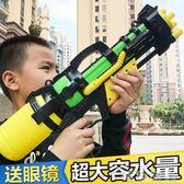 玩具水槍 大號兒童水槍小孩成人抽拉式戲水高壓噴射水搶呲水玩具潑水神器igo 唯伊時尚
