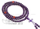 紫玉髓佛珠手鏈 108顆