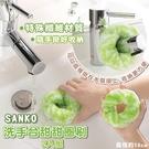 日本製 三幸 SANKO -洗手台甜甜圈刷