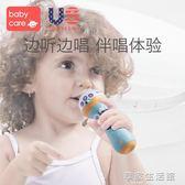 babycare兒童小話筒無線麥克風 卡拉ok唱歌機寶寶音樂玩具帶擴音-享家生活館 YTL