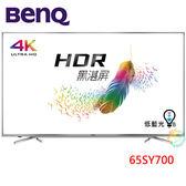 《送壁掛架安裝&東元16吋立扇》BenQ明基 65吋4K HDR聯網液晶電視 65SY700顯示器+視訊盒