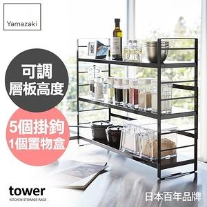 日本【YAMAZAKI】tower可調式三層置物架(黑)