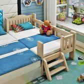 實木兒童床帶護欄小床嬰兒男孩女孩公主床單人床邊床加寬拼接大床 LP