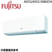 【FUJITSU富士通】4-6坪 R32變頻冷暖分離式 AOCG/ASCG-036KGTA 送貨到府+基本安裝