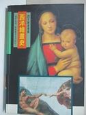 【書寶二手書T2/藝術_AY9】西洋繪畫史_馮作民