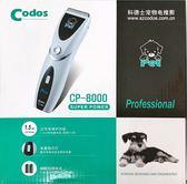 挑戰最低價 CP8000 科德士寵物電剪 寵物電動理毛【G00071】