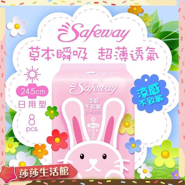 送潤滑液 Safeway舒位-草本瞬吸 涼感衛生棉 24.5cm日用型 8片 涼感