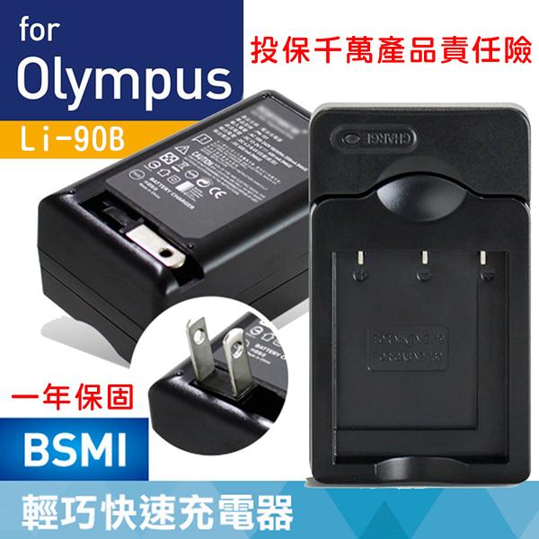 御彩數位@佳美能 Olympus LI-90B 充電器 XZ-2 XZ-2 his TG1 TG2 μ 1010