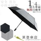 雨傘 陽傘 萊登傘 加大傘面 不回彈 無段自動傘 遮光擋熱 銀膠 Leotern (灰在外)