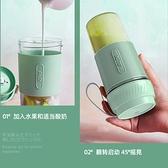 榨汁機無線電動家用小型便攜式全自動水果迷你炸果汁榨汁杯ATF 夢幻小鎮