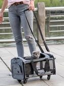 寵物外出包 防抓寵物外帶包貓咪外出便攜包寵物外出拉桿箱寵物拖輪包jy【快速出貨八折下殺】