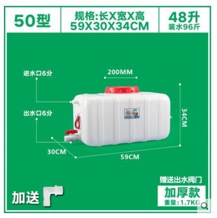 水桶塑料水塔儲水罐方帶水龍頭的凈水箱蓄水食品級裝水容器大容量 8號店