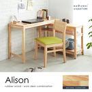 書桌椅2件組 Alison艾利森木作簡約...