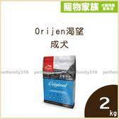 寵物家族-【活動促銷85折】Orijen渴望成犬野牧鮮雞 2kg