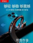 藍芽耳機 諾必行M20 無線藍芽耳機單耳掛耳式入耳式運動跑步開車專用電話 阿薩布魯