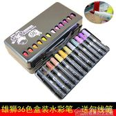 水彩筆36色涂鴉繪畫彩筆禮盒兒童環保粗頭水彩筆套裝 學生美術繪畫  居樂坊生活館
