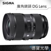 【現貨】SIGMA 24-35mm F/2.0 DG HSM Art 廣角 大光圈 恆伸 公司貨 德寶光學 24期0利率