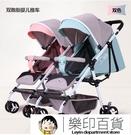雙胞胎嬰兒推車輕便摺疊可坐可躺可拆分 樂印百貨