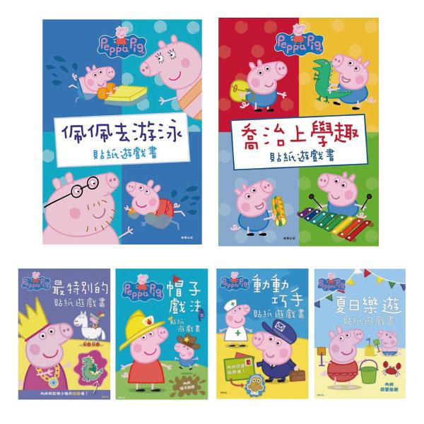 幼福 粉紅豬小妹貼紙遊戲書 (6款可選)