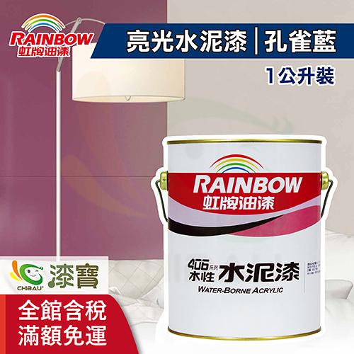 【漆寶】虹牌水性水泥漆420-47「孔雀藍」(1公升裝)