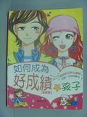 【書寶二手書T3/少年童書_ZBO】如何成為好成績的孩子_魯靜海