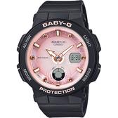 CASIO 卡西歐 Baby-G 粉紅沙灘霓虹手錶 BGA-250-1A3 / BGA-250-1A3DR