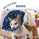 日式超輕貓咪伊麗莎白圈防水絕育防舔咬貓脖圈寵物頭罩狗頭套【千尋之旅】