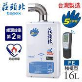 A1153【莊頭北】16L無線遙控數位恆溫強制排氣熱水器 / TH-8165FE(NG1/FE式天然瓦斯)。水箱五年保固。