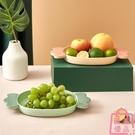 水果盤簡約北歐零食糖果堅果干果小盤子【匯美優品】