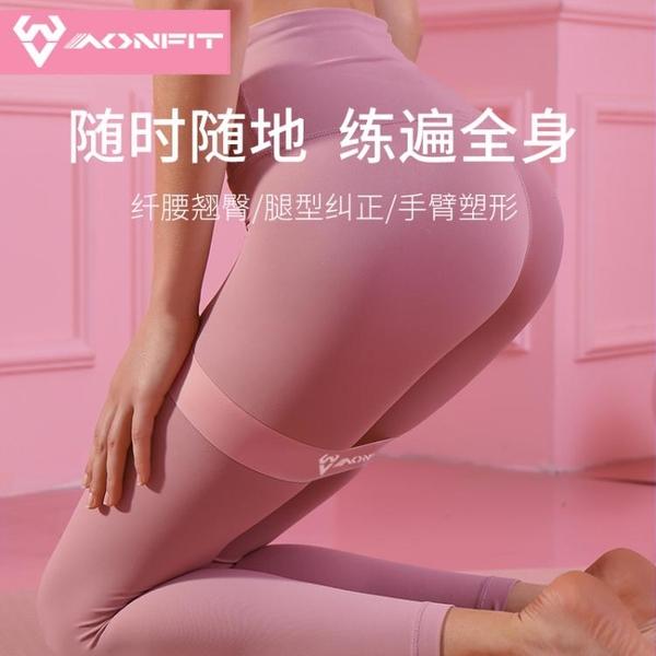 瑜伽彈力帶拉力帶健身帶男女練翹臀阻力帶力量訓練臀部彈力圈器材 「夢幻小鎮」