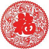 中國風過年窗花門貼裝飾帖玻璃福剪紙貼純手工狗年新年牆貼   名購居家