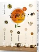 來喝台灣茶!從傳統到創新,帶你懂知識、玩美學、找好茶的全方位茶事典【城邦讀書花園】