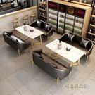 休閒沙發北歐餐飲奶茶店桌椅組合服裝店鋪甜品咖啡廳雙人網紅洽談mbs「時尚彩虹屋」