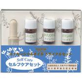 【生活の木】療癒精油套組(1ml × 3)