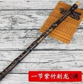玉屏紫竹笛子一節樂器學生初學者零基礎入門成人專業天然精制橫笛WY