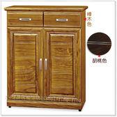 【水晶晶家具/傢俱首選】實木樟木色2.8*3.5呎雙抽雙門鞋櫃~~雙色可選SB8400-1