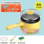 電煮鍋 宿舍學生煮面小電鍋多功能家用炒菜蒸煮一體鍋電熱火鍋