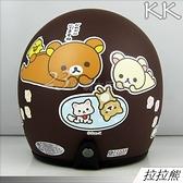 KK 復古帽 拉拉熊 RK-7 平咖 803 805 半罩 安全帽 內襯可拆洗 正版授權 加購 三釦式鏡片