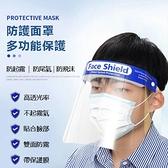 【防護面罩】成人款 高清透明防飛沫面罩 全臉防濺面罩 防油煙護臉帽 防疫防護罩
