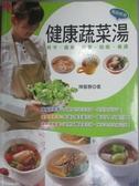 【書寶二手書T9/餐飲_WFO】健康蔬菜湯_陳富春