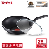 Tefal 法國特福 饗食系列28CM不沾小炒鍋 (加蓋)