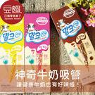 【即期良品】韓國零食 F&B神奇吸管(巧克力/香蕉/草莓/奶油餅乾)