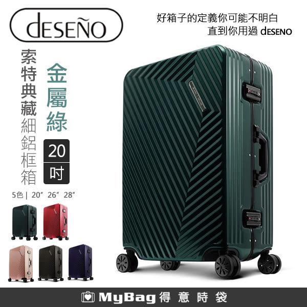 Deseno 行李箱 DL1207-20吋 金屬綠 sort索特典藏2代鋁框旅行箱 MyBag得意時袋