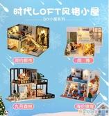 小屋子別墅手工製作建築迷你小房子模型拼裝藝術屋生日禮物女 奇思妙想屋
