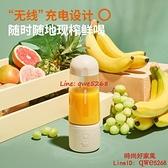 榨汁機家用小型便攜式水果電動榨汁杯果汁機【時尚好家風】