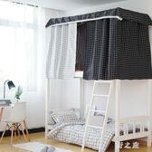 蚊帳 宿舍床簾上鋪下鋪遮光簾男女學生寢室神器加厚北歐蚊帳 nm12402【野之旅】