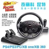 PS4 PS3電腦賽車游戲方向盤XBOXONE 360賽車GTS歐卡2極品飛車遨游·【樂享生活館】liv