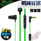 [ PC PARTY ] 雷蛇 Razer Hammerhead Pro V2 戰錘狂鯊 專業版 耳道式耳機