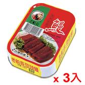 老船長豆鼓鰻100g*3罐【愛買】